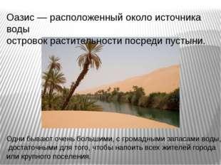 Оазис — расположенный около источника воды островок растительности посреди пу