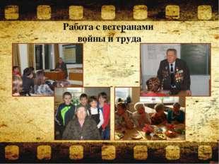 Работа с ветеранами войны и труда