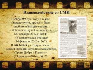 Взаимодействие со СМИ В 2012-2013 уч. году в газете «Здравствуйте, друзья!» б