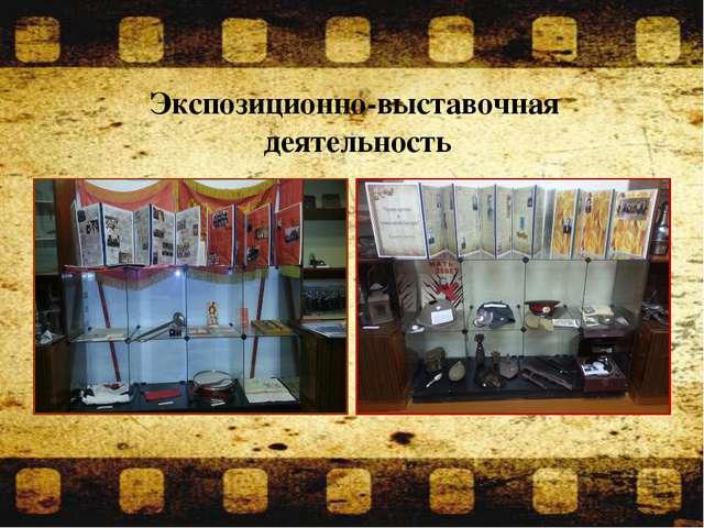 Экспозиционно-выставочная деятельность