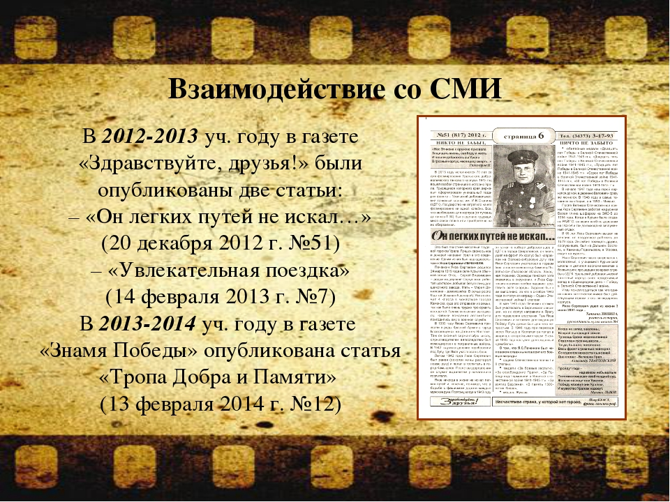Взаимодействие со СМИ В 2012-2013 уч. году в газете «Здравствуйте, друзья!» б...