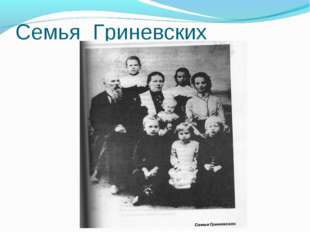 Семья Гриневских