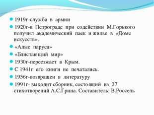 1919г-служба в армии 1920г-в Петрограде при содействии М.Горького получил ака