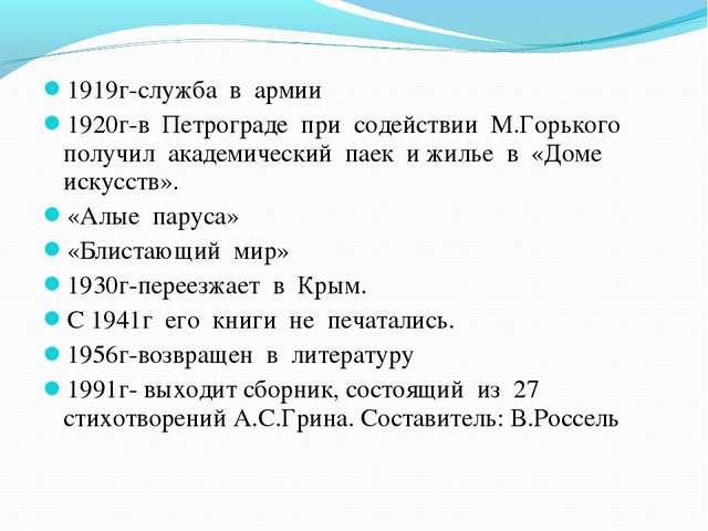 1919г-служба в армии 1920г-в Петрограде при содействии М.Горького получил ака...