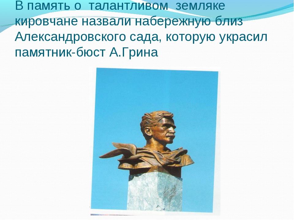 В память о талантливом земляке кировчане назвали набережную близ Александровс...