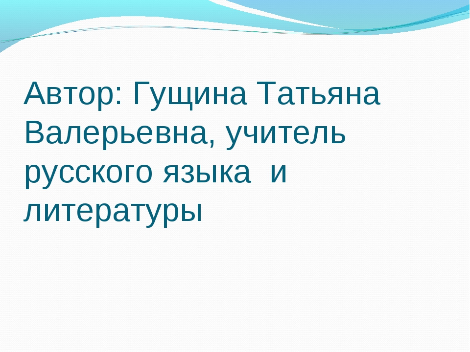 Автор: Гущина Татьяна Валерьевна, учитель русского языка и литературы