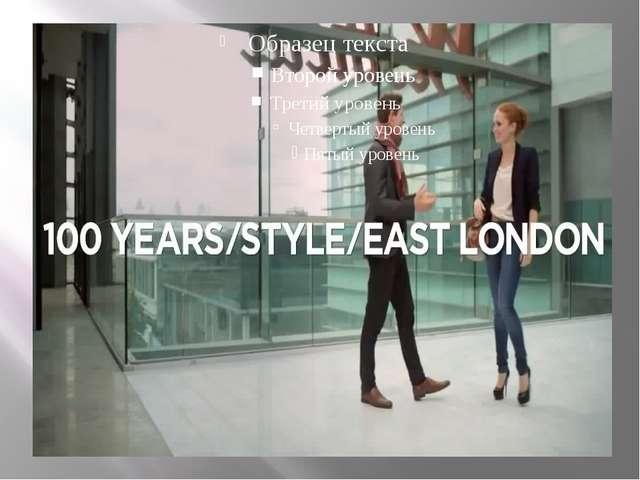 История моды за 100 лет…