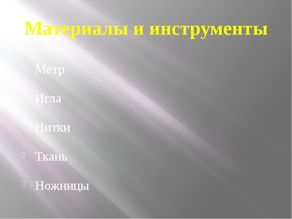 Материалы и инструменты Метр Игла Нитки Ткань Ножницы