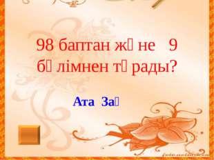 Күйші – сазгер, дирижер, домбырашы Н.Тілендиев
