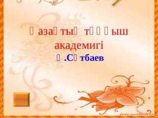 Аса көрнекті сазгер, ән жанрының майталманы, қазақ вальсінің карольі Ш.Қалда