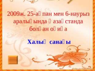 Кеңес Одағы Батыры атағын алған қазақтың қос шынары Әлия - Мәншүк