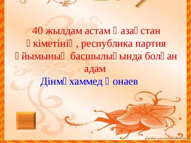 """""""Мен қазақпын"""" поэмасын жазған адам Ж.Молдағалиев"""