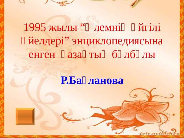 """""""Көшпенділер"""" трилогиясының авторы І.Есенберлин"""