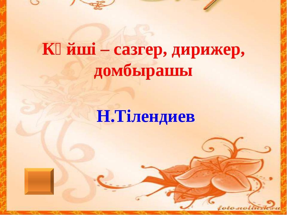 Қазақтың тұңғыш академигі Қ.Сәтбаев