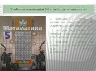 Учебники математики 5-6 класса с.м. николльского В учебнике 5 класса по матем