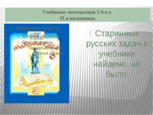 Учебники математики 5-6 кл. Н.я виленкина Старинных русских задач в учебнике