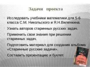 Задачи проекта Исследовать учебники математики для 5-6 класса С.М. Никольског