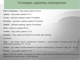 Словарь единиц измерения  Верста (поприще) – мера длины, равная 1,06 км Арши