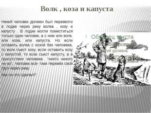 Волк , коза и капуста Некий человек должен был перевезти в лодке через реку в