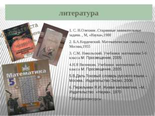 литература 1. С. Н.Олехник .Старинные занимательные задачи. , М, «Наука»,1988