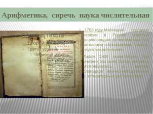 Арифметика, сиречь наука числительная 1703 годуМагницкий составил первую в