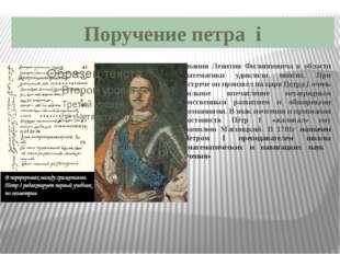 Поручение петра i Знания Леонтия Филипповича в области математики удивляли мн