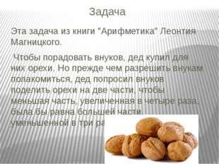 """Задача Эта задача из книги """"Арифметика"""" Леонтия Магницкого. Чтобы порадовать"""