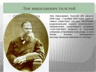 Лев николаевич толстой Лев Николаевич Толстой (28 августа 1828 года – 7 ноябр
