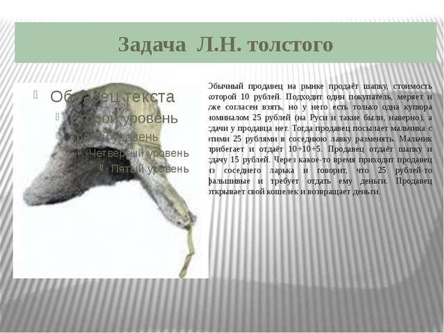 Задача Л.Н. толстого Обычный продавец на рынке продаёт шапку, стоимость котор...
