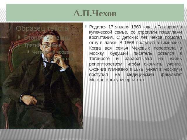 А.П.Чехов Родился 17 января 1860 года в Таганроге в купеческой семье, со стро...