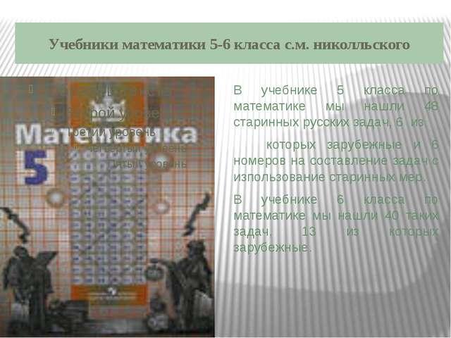 Учебники математики 5-6 класса с.м. николльского В учебнике 5 класса по матем...