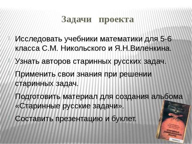 Задачи проекта Исследовать учебники математики для 5-6 класса С.М. Никольског...
