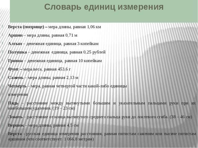 Словарь единиц измерения  Верста (поприще) – мера длины, равная 1,06 км Арши...