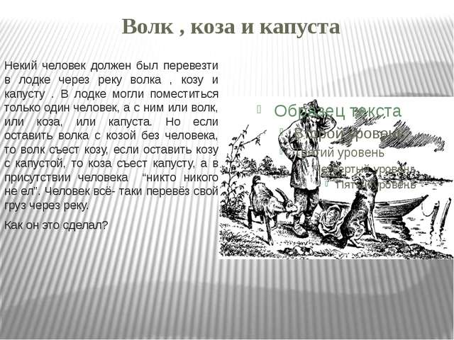Волк , коза и капуста Некий человек должен был перевезти в лодке через реку в...
