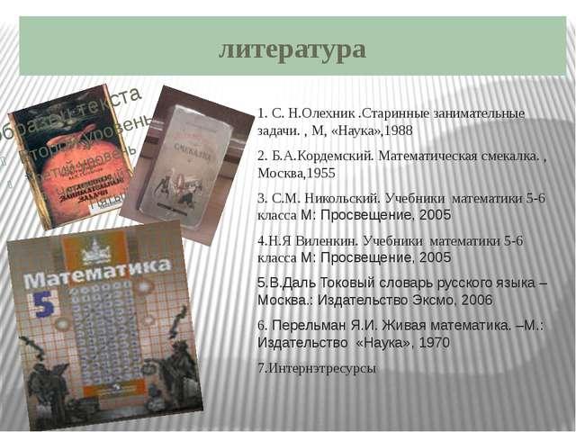 литература 1. С. Н.Олехник .Старинные занимательные задачи. , М, «Наука»,1988...