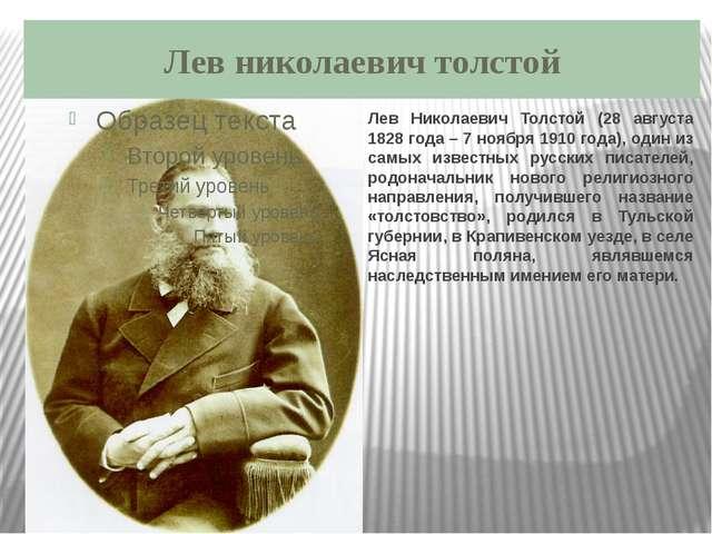 Лев николаевич толстой Лев Николаевич Толстой (28 августа 1828 года – 7 ноябр...
