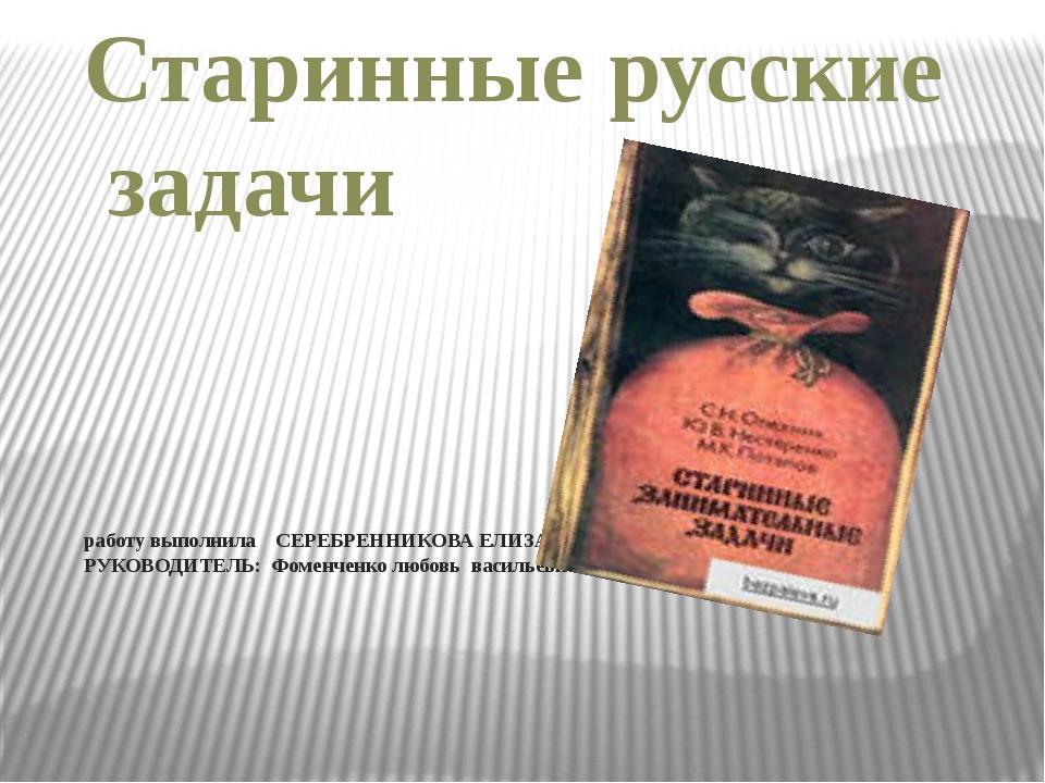 Старинные русские задачи работу выполнила СЕРЕБРЕННИКОВА ЕЛИЗАВЕТА, ученица 5...