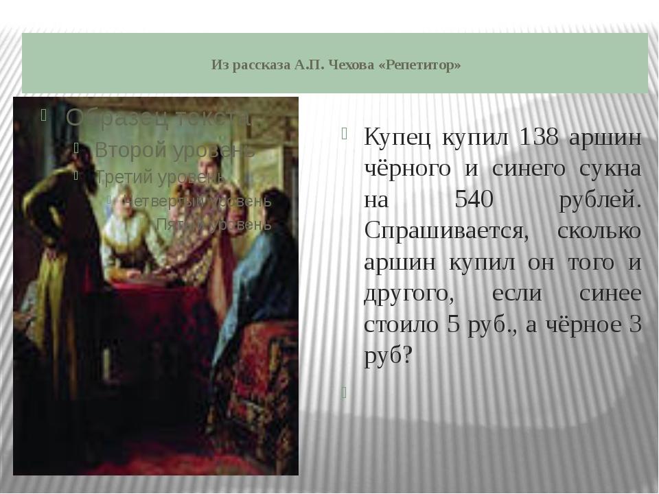 Из рассказа А.П. Чехова «Репетитор» Купец купил 138 аршин чёрного и синего...