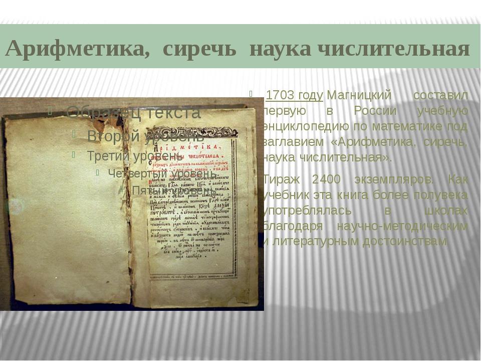 Арифметика, сиречь наука числительная 1703 годуМагницкий составил первую в...