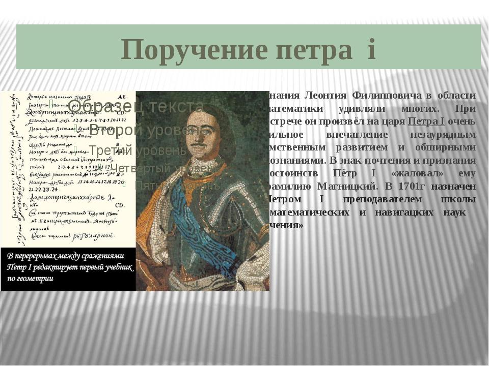 Поручение петра i Знания Леонтия Филипповича в области математики удивляли мн...
