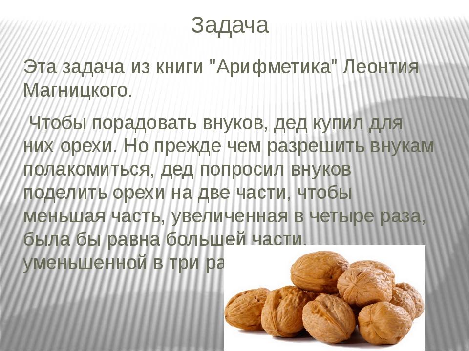 """Задача Эта задача из книги """"Арифметика"""" Леонтия Магницкого. Чтобы порадовать..."""