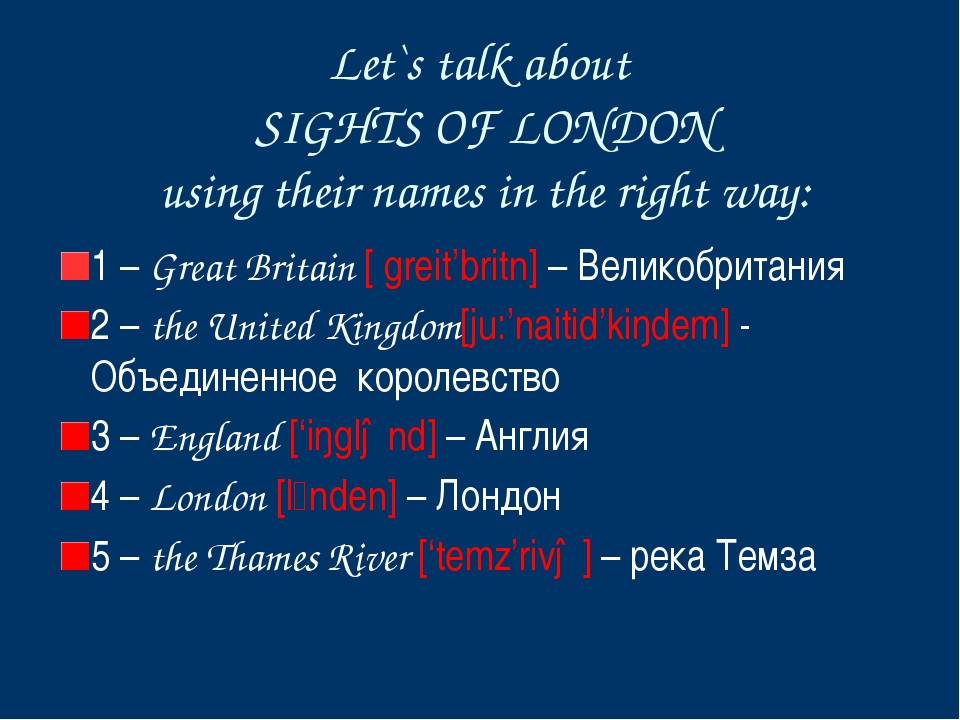 Let`s talk about SIGHTS OF LONDON using their names in the right way: 1 – Gre...