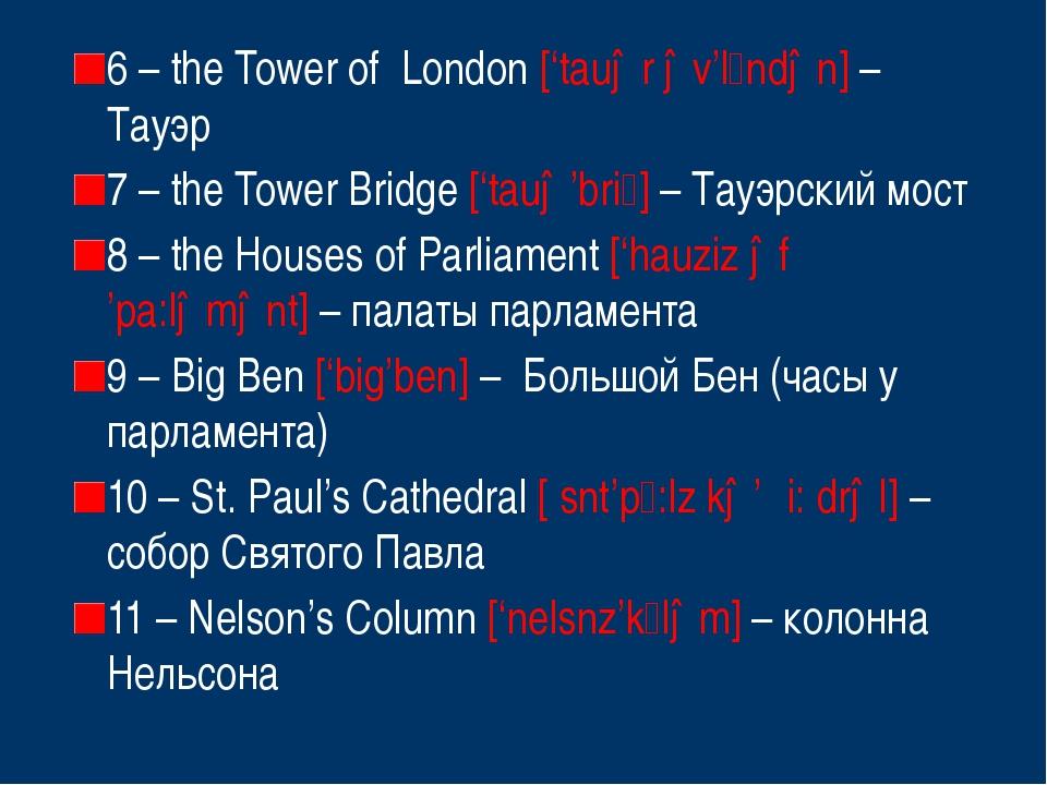 6 – the Tower of London ['tauər əv'lndən] – Тауэр 7 – the Tower Bridge ['tau...
