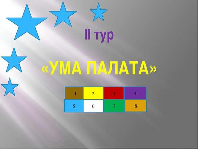 II тур «УМА ПАЛАТА» 11 2 3 4 5 6 7 8