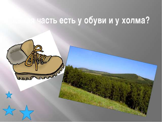 Какая часть есть у обуви и у холма?
