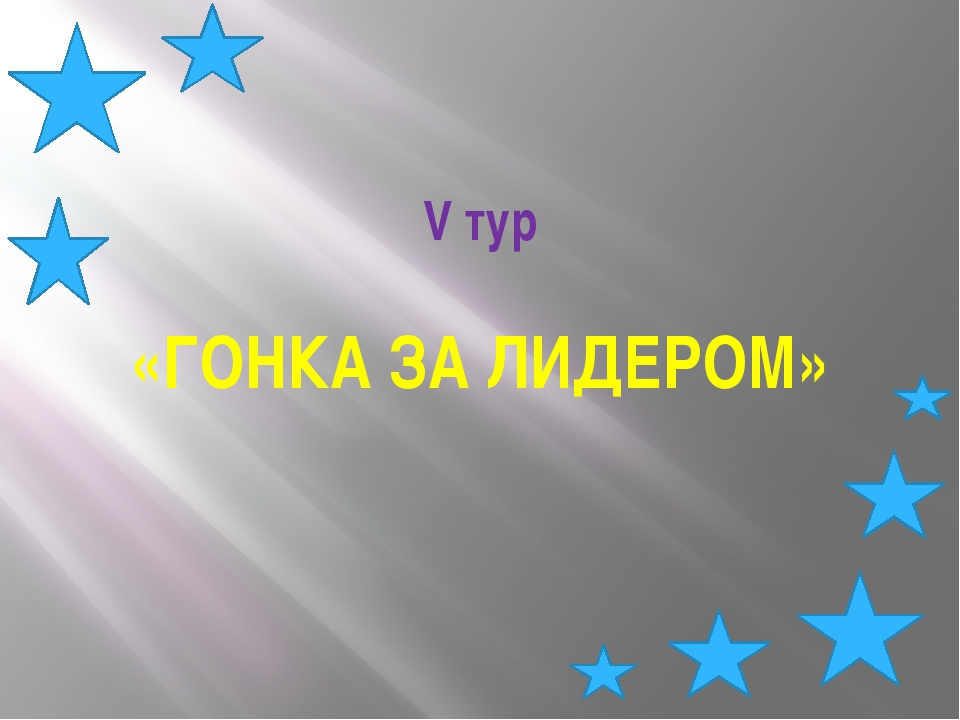 V тур «ГОНКА ЗА ЛИДЕРОМ»