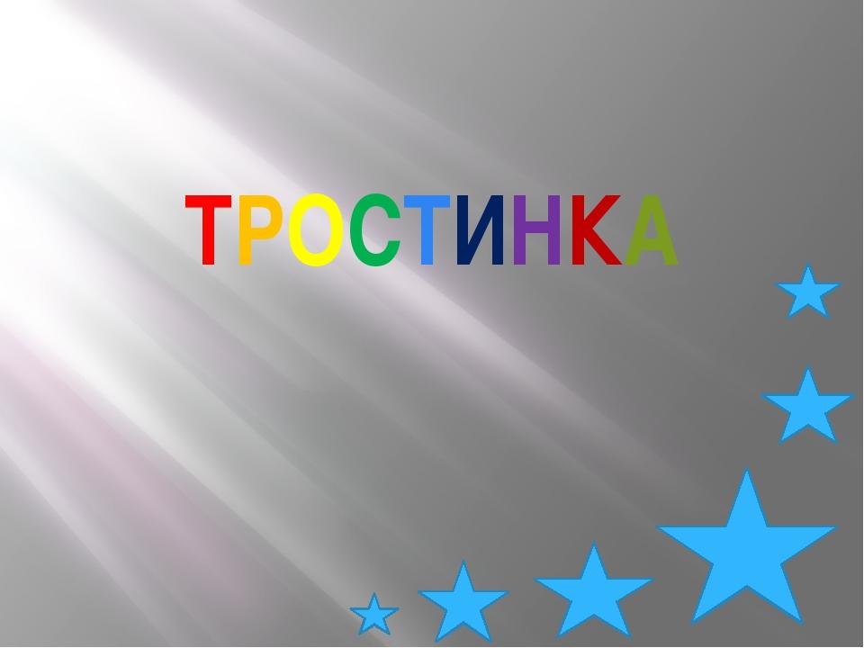 ТРОСТИНКА