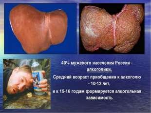 40% мужского населения России - алкоголики. Средний возраст приобщения к алко
