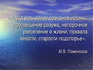 «Наука есть ясное познание истины, просвещение разума, непорочное увеселение