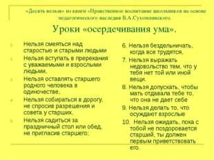 «Десять нельзя» из книги «Нравственное воспитание школьников на основе педаго